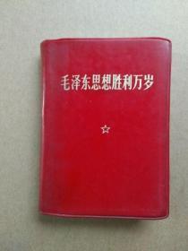 文革红宝书:毛泽东思想胜利万岁(毛泽东像、毛主席和林彪合影像多页,林彪题词完整,1969年北京出版印刷)