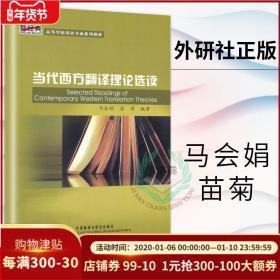 新经典·高等学校英语专业系列教材:当代西方翻译理论选读