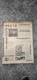 中国教育报  2002年8月1日-31日 (原版报合订)