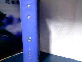 美学 (1964年1-12合订本)
