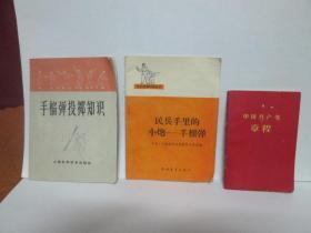 民兵手里的小炮-手榴弹+手榴弹投掷知识+中国共产党章程