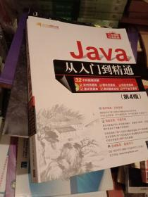 Java从入门到精通 第4版