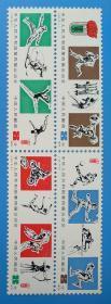 J43中华人民共和国第四届运动会(发行量1500万套)