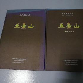 世界遗产公约(自然丶文化遗产:中国五台山)精装2册