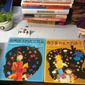 喂故事书长大的孩子+培养孩子的英文耳朵两册合售