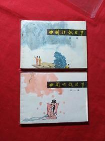 中国诗歌故事(第一册、第二册)两本合售