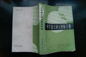 中学语文词义辨析手册