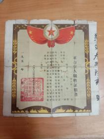1958年革命军人牺牲证明书