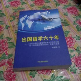 出国留学六十年 : 当代中国出国留学政策与引导在外留学人员回国政策的形成、改革与发展