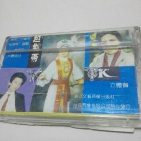 华东二十城市佳音杯越剧OK带演唱大赛曲目磁带