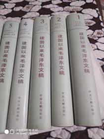 建国以来毛泽东文稿(1-10册)精装