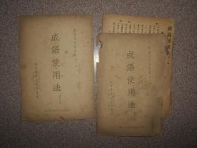 初级国文科讲义 成语使用法 1-2