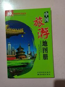 中国旅游地图册 正版无笔记