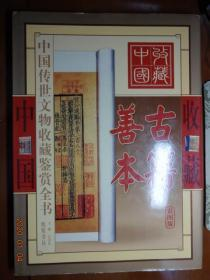 古籍善本 中国传世文物收藏鉴赏全书(全二册)