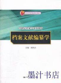 档案文献编纂学/21世纪档案学系列教材
