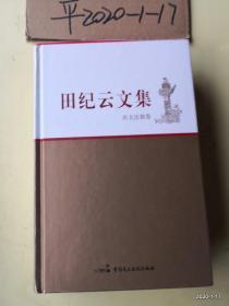 田纪云文集·民主法制卷