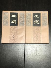 文选 上下册 [上海书店版]