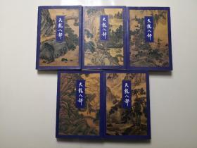 天龙八部 金庸 著 三联出版社 确保正版