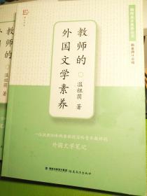 梦山书系·教师基本素养丛书:教师的外国文学素养