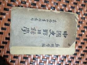 民国十九年初版 《中国史部目录学》