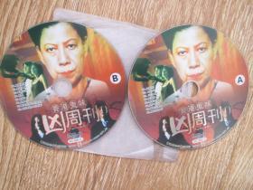 DVD光盘:香港鬼味——凶周刊(两碟全)