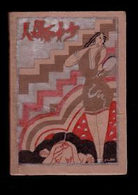 《少女与妇人》毛边本已裁 民国17年版 道林纸