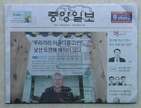 韩国报纸-不知名a2020年1月1日(元旦)?