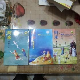 阿米(全三册) 星星的孩子 宇宙之心 爱的文明