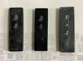 屯胡 93超细 唐墨/新安墨 4两 (保真 老墨)