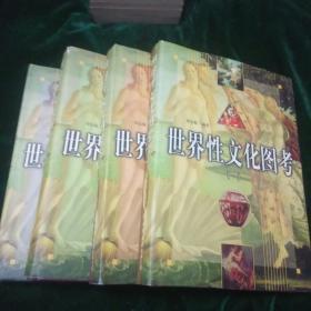世界性文化图考【全4册】