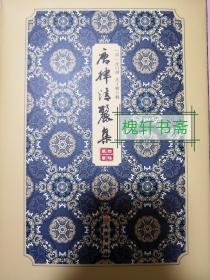 唐律清丽集/拾瑶丛书