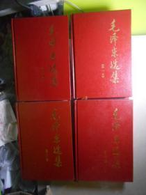 毛泽东选集(1-4卷)大32开精装,91年一版一印
