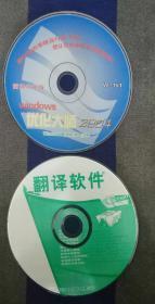 光盘《翻译软件.优化大师》2碟合售