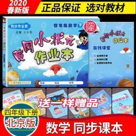 黄冈小状元作业本:4年级数学(下)(BJ)(最新修订)
