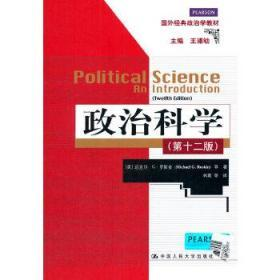 政治科学(第12版)(国外经典政治学教材)