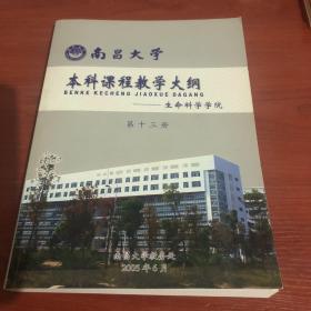 南昌大学本科课程教学大纲--生命科学学院第一十三册