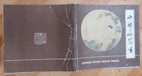 A211中国木版水印画