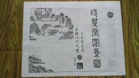 明代著名徽派版画《环翠堂园景图》宣纸珂罗版散页装45页,全长14米多,无出版时间,原缺二页手绘补上的,大幅尺寸37.5*28.5