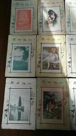 小说世界 第三卷 第2期---13期 共计 12本合售 非合订本 都是单本 民国12年