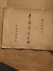 李复堂写生册《民国版》