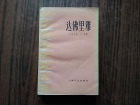 达佛里雅 (1959年1版1印)