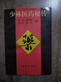 少林医药秘传