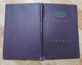 A212《毛泽东论文艺》马克思主义文艺理论丛书,精装,1958年初版