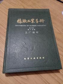橡胶工业手册(第10分册修订版)(精)