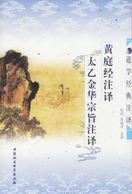 黄庭经注译・太乙金华宗旨注译