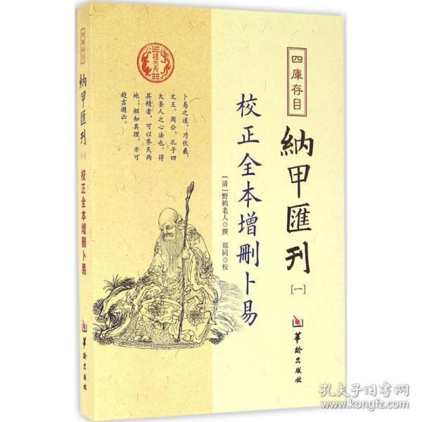 四库存目纳甲汇刊(一) 校正全本增删卜易