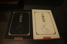 原版书《 方术纪异》王亭之 全两册初版