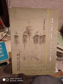 蒙古秘史A175