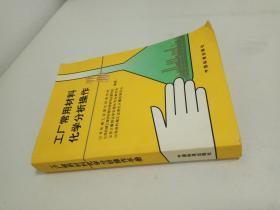 工廠常用材料化學分析操作手冊