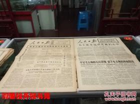 1976年人民日报(毛主席,周恩来逝世内容)1981年解放日报(宋庆龄逝世内容)两份合售